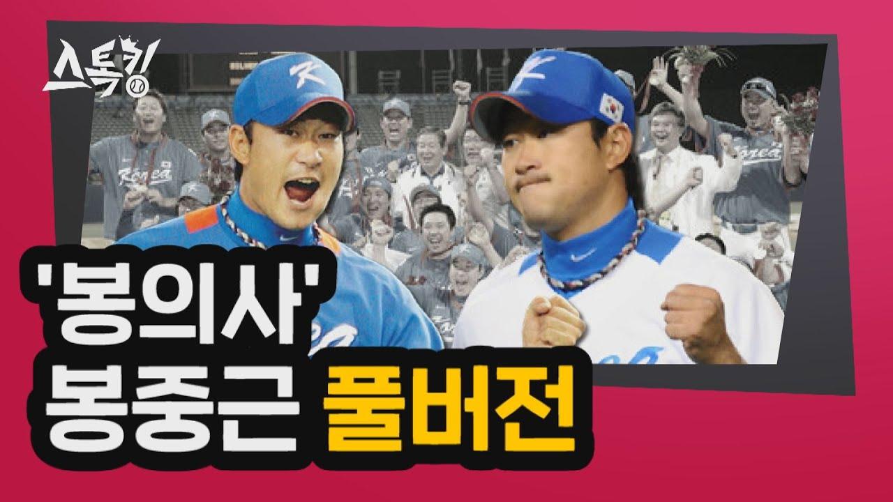 스톡킹 야구부 EP.33 '풀버전' (봉중근)