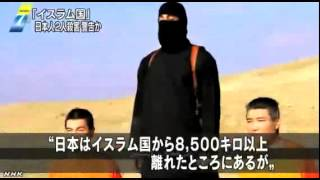 Боевики ИГИЛ угражают казнить японских заложников - видео новости на японском языке