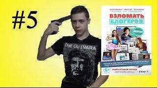 КиноNews#5 - Обзор на Фильм Взломать Блогеров 2016 (критика)