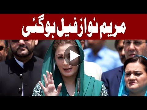 Maryam Nawaz totally fails to defend herself in Panama case - Headlines - 12:00 PM - 18 July 2017