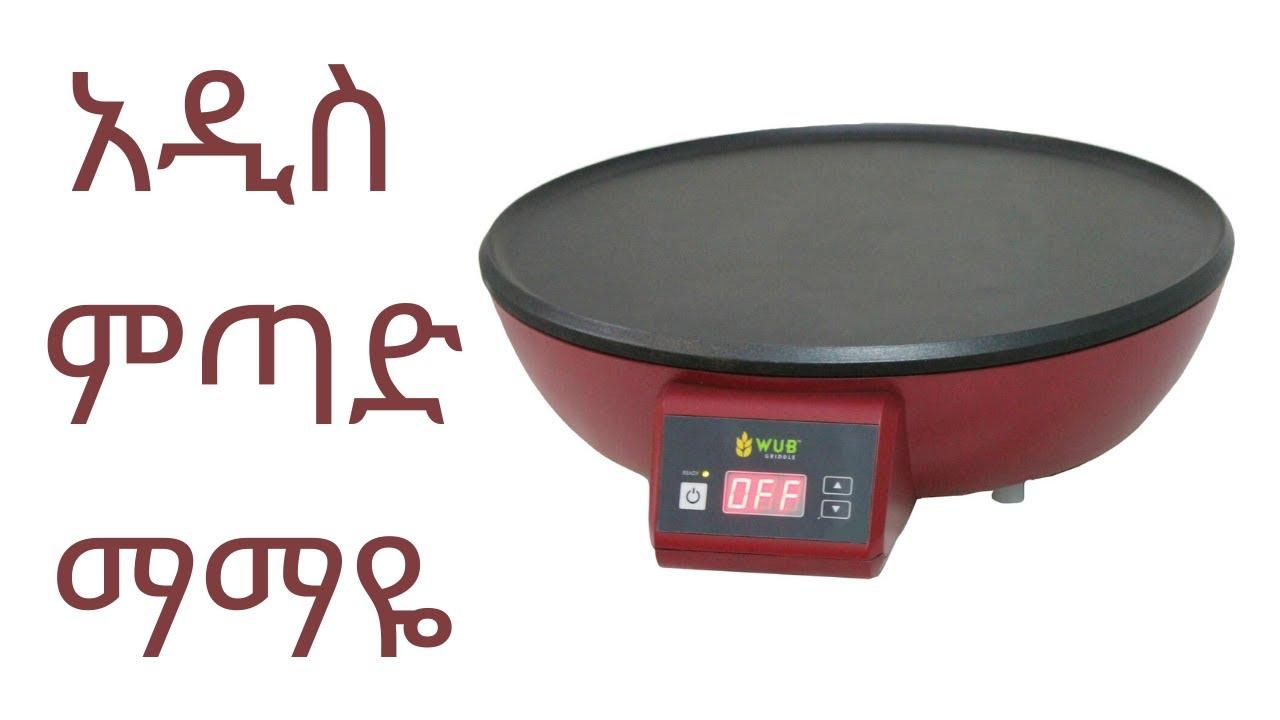 Download Ethiopian Mitad - Wub injera (Griddle)