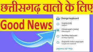 छत्तीसगढीयों के लिए खुशखबरी, गुगल ने अपने कीबोर्ड में किया छत्तीसगढी भाषा को एड