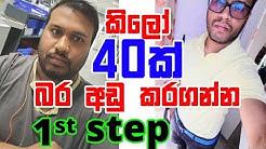 Sinhala Weight Loss - Step 1