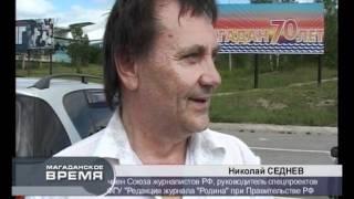 Николай Седнев - Встреча в аэропорте  Магадана