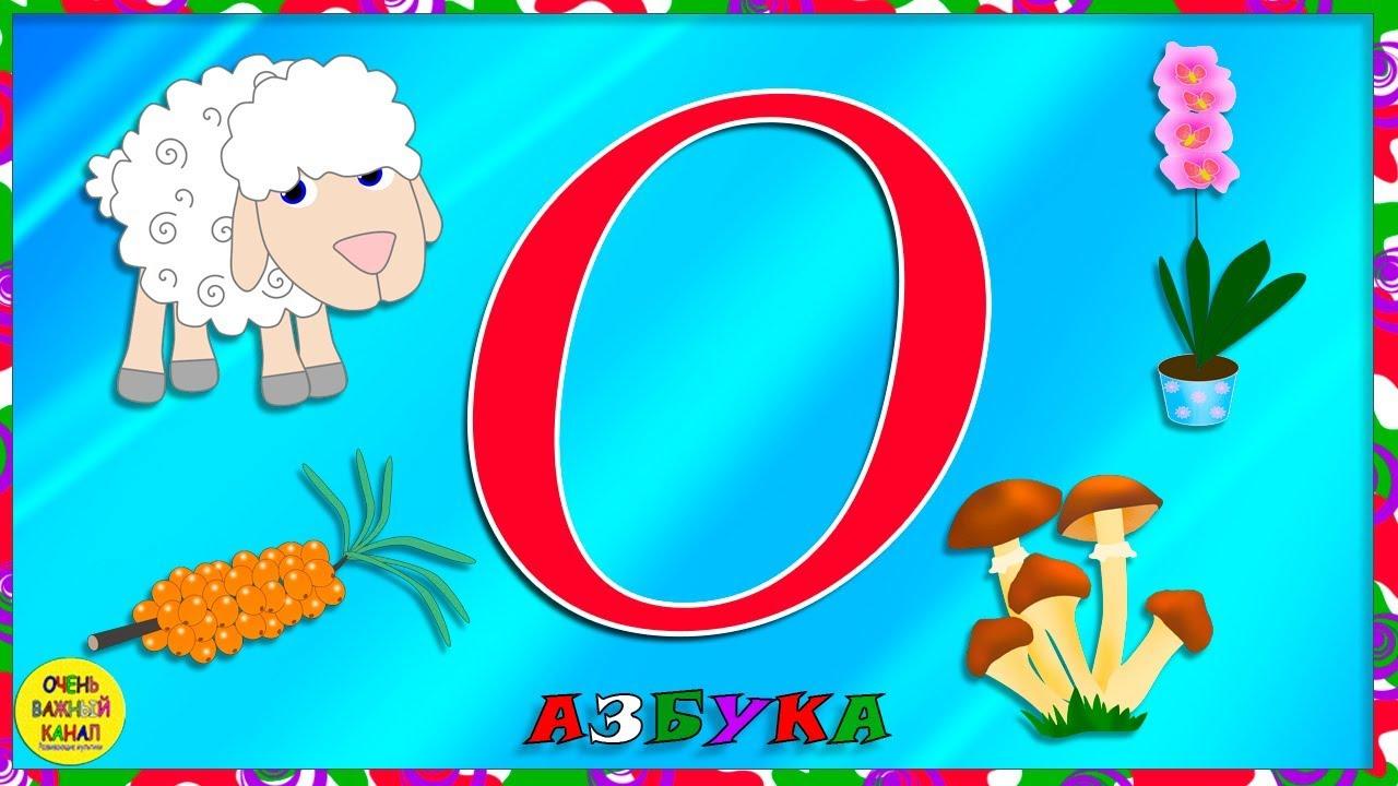 Картинка Буквы И Для Детей