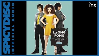 La Ong Fong (ละอองฟอง) - เธอทั้งนั้น (Official Audio)