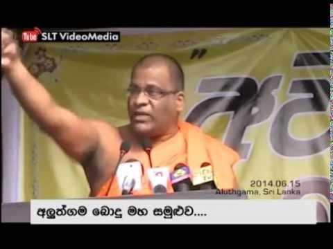 Bodu Bala Sena Meeting - Aluthgama