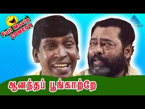 Anantha Poongatre Full Movie Comedy | Vadivelu Comedies | Ajith Kumar | Meena | Karthik | Malavika