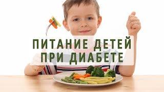 Диабет у детей. Питание ребенка при сахарном диабете