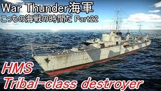【War Thunder海軍・CBT】こっちの海戦の時間だ Part22【ゆっくり実況・イギリス海軍】
