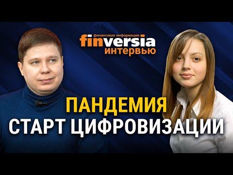 Пандемия – старт цифровизации. Евгений Колобов