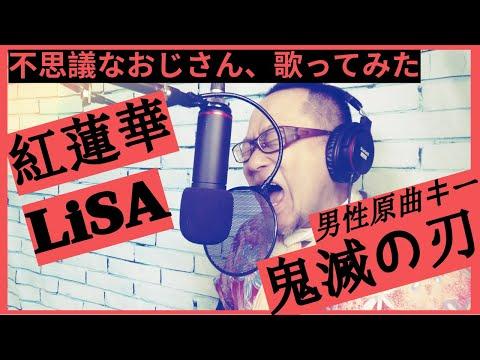 【原曲キー】【男性】【不思議なおじさんが歌う】LiSA - 紅蓮華 鬼滅の刃 OP Cover 黒木辰之助(Scene)