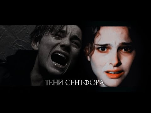 тени сентфора - трейлер » shadows of saintfour