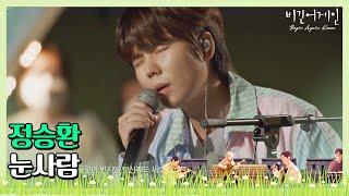 마음이 따뜻해지는 정승환(Jung Seung-hwan)의 ′눈사람′♪ 〈비긴어게인 코리아(beginagainkorea)〉 3회