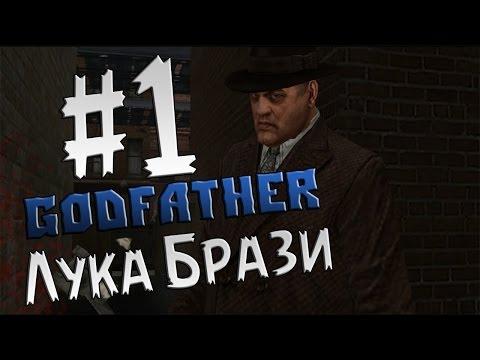 Прохождение The Godfather (коммент от LarryViktor) ч.10 ФИНАЛ