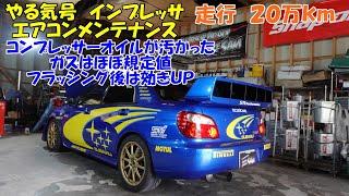 ガスは入ってますがフラッシングで利きUP オイルは汚かったです Subaru Impreza air conditioner maintenance インプレッサ フラッシング エアコン冷えない