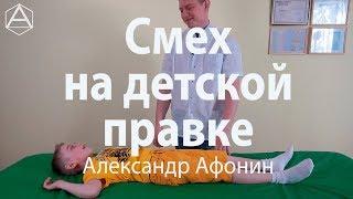 Смеётся на правке в 5 лет, мануальная терапия детей с 2 месяцев в Москве | Александр Афонин