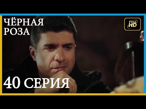 Чёрная роза 40 серия русская озвучка
