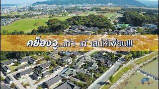 โลก 360 องศา สเปเชียล ตอน คย็องจู...เก่า เก๋ เสน่ห์เพียบ!!!