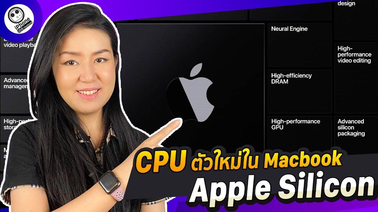 Apple Silicon CPU ตัวใหม่ใน Macbook