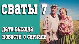 """Сериал """"Сваты 7"""". Дата выхода, новости о сериале. Фото со съемок!"""