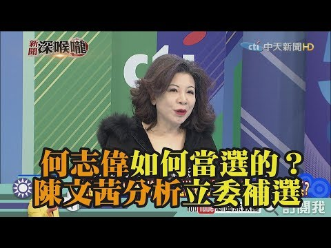 《新聞深喉嚨》精彩片段 何志偉如何當選的?陳文茜分析立委補選