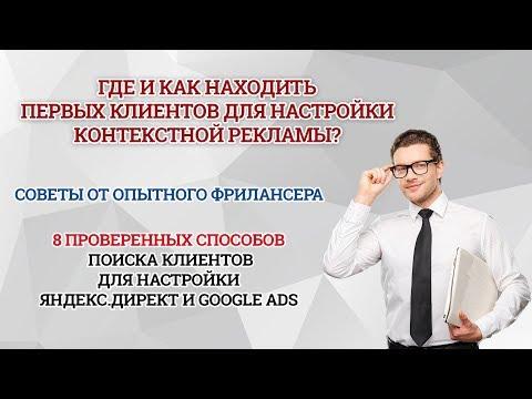 8 способов поиска клиентов под контекстную рекламу для новичков