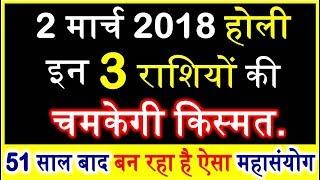 Holi 2018 Date and Time in India 2 मार्च होली इन 3 राशियों के लिए शुभ