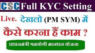 pmsym kyc process ,pmsym finger print setting,pmsym registration porcess,kyc setting in pmsym 2019