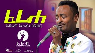Eritrean Music Efrem Arefaine (Mizer) feriheኤፈሬም ኣረፋይነ (ሚዘር) ፈሪሀ  2021