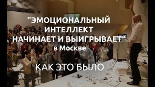 Тренинг «Эмоциональный интеллект начинает ивыигрывает» вМоскве. Как это было