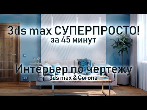 3ds Max СУПЕРПРОСТО: Фотореалистичный интерьер за 45 минут.
