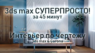 создание в 3D Max интерьера (за час ) по фото, с