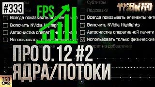 ОБНОВЛЕНИЕ 0.12 ФИЗИЧЕСКИЕ ЯДРА ИЛИ ГИПЕРТРЕДИНГ ESCAPE FROM TARKOV