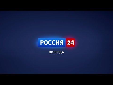Вести - Вологодская область ЭФИР 06.08.2019 19:30