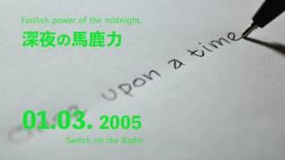 TBSラジオ JUNK 伊集院光 深夜の馬鹿力 2005年1月3日放送分 <フリート...