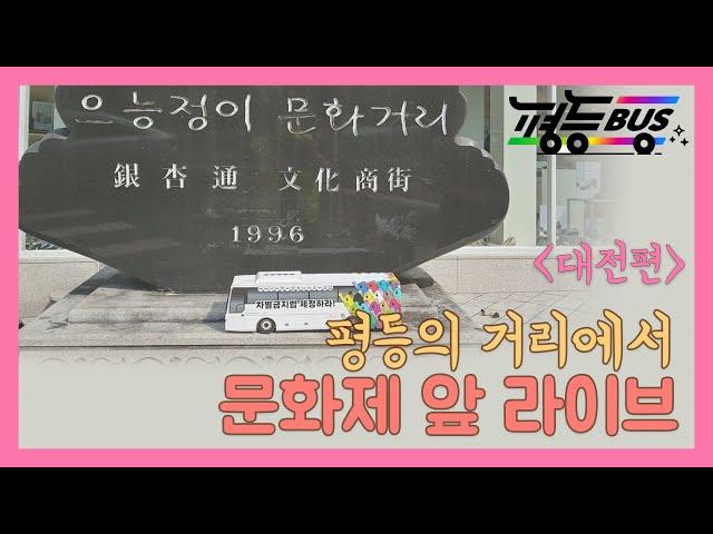 [평등버스 라이브 EP 03 대전편] 평등의 거리에서