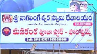 Manikanta Pooja Stores and Photo Frames - Nagaram | Hyderabad | zoneadds.com