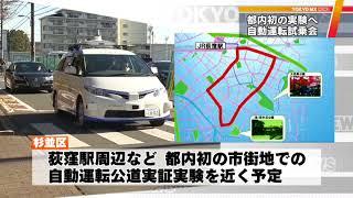 """自動運転を公開 """"未来の運転""""東京初の実証実験へ"""