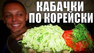 Кабачки по корейски! БЫСТРОПОЕДАЕМЫЙ легкий Салат на Ужин!