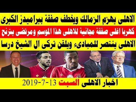 اخبار الاهلى السبت 13-7-2019 الاهلى يهزم الزمالك ويخطف صفقة بيراميدز الكبرى