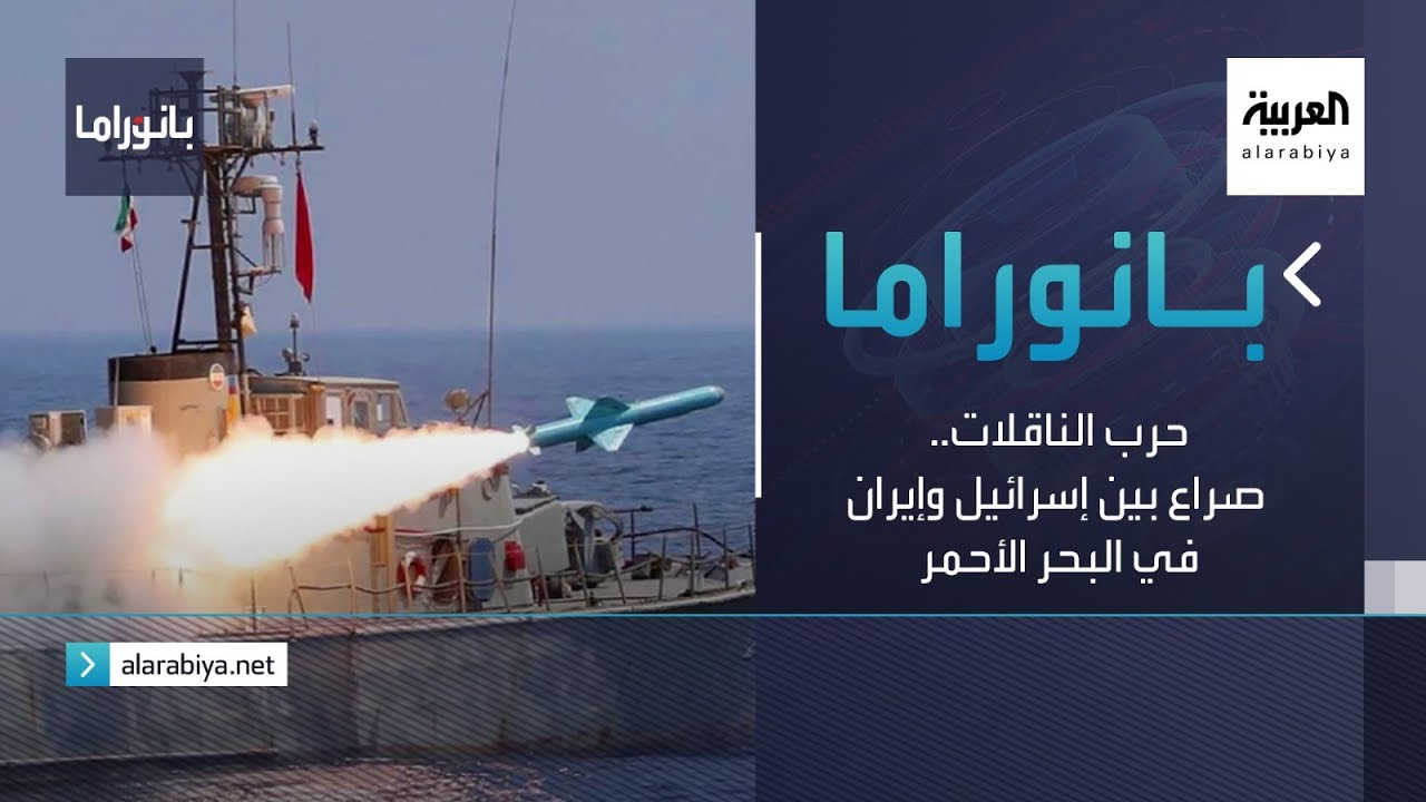 بانوراما | حرب الناقلات.. صراع بين إسرائيل وإيران في البحر الأحمر  - نشر قبل 40 دقيقة