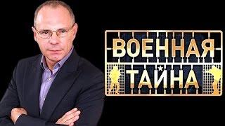 Военная тайна с Игорем Прокопенко. 05.12.2015. 1 часть