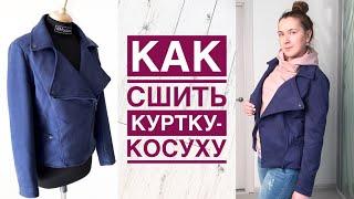 видео Куртки-косухи