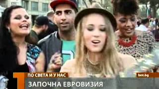 Eurovision 2012 - opening ceremony (BNT 1 news report)