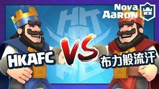 【Nova l Aaron】公會友誼戰#6___【HKAFC】VS【布力般流汗】(粵)