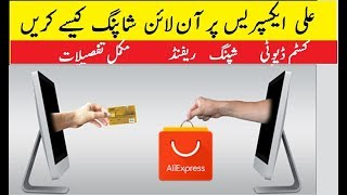 AliExpress Online Shopping Pakistan 2018| Complete Details | Refunds | Shipping | Custom Duty