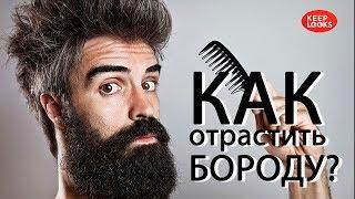 Как отрастить бороду. Почему твоя борода не растет?