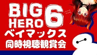 [LIVE] ベイマックス Big Hero 6 観賞会!同時視聴枠【にじさんじSEEDs】