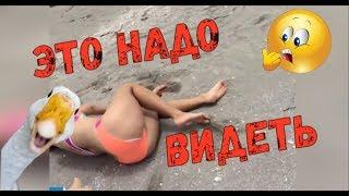 ПРИКОЛЫ 2018 💕 ПОДБОРКА ПРИКОЛОВ/400 СЕКУНД УГАРНОГО СМЕХА/ПРИКОЛЮХА